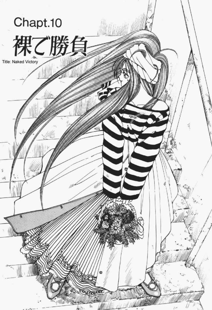 Ah! My Goddess 10 Page 1