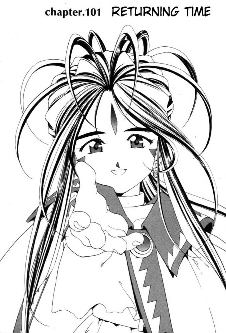 Ah! My Goddess 101 Page 1