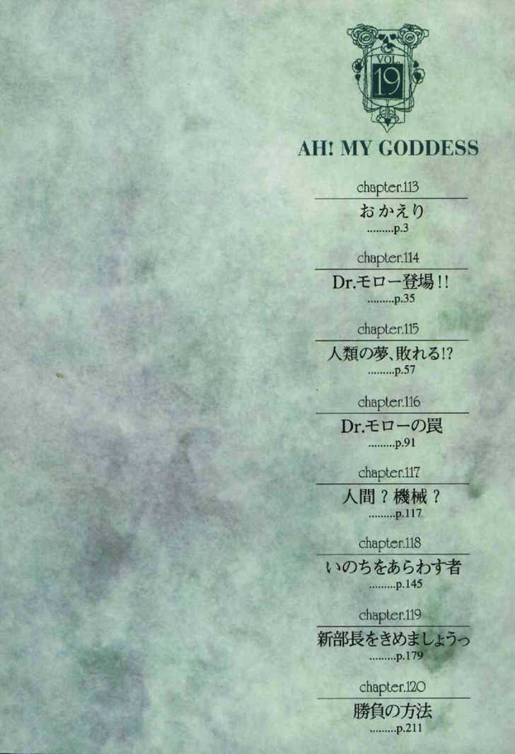 Ah! My Goddess 113 Page 2