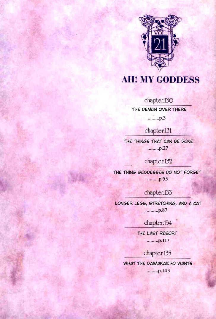Ah! My Goddess 130 Page 2