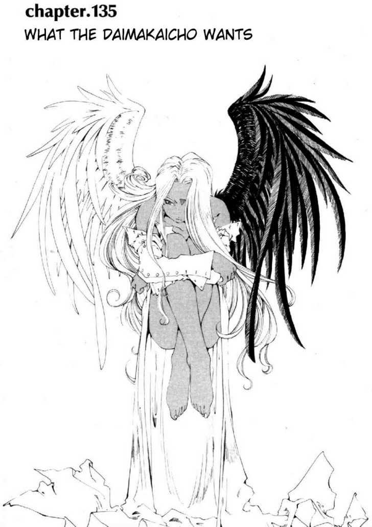 Ah! My Goddess 135 Page 2