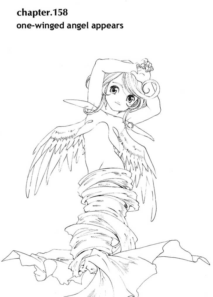 Ah! My Goddess 158 Page 2