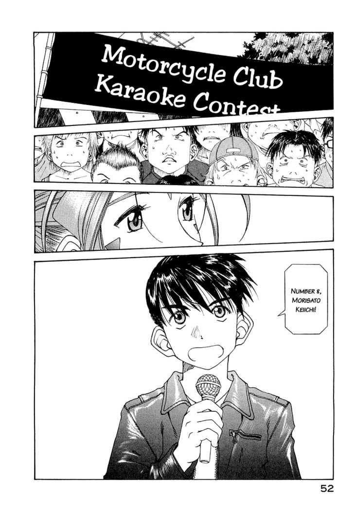 Ah! My Goddess 179 Page 2