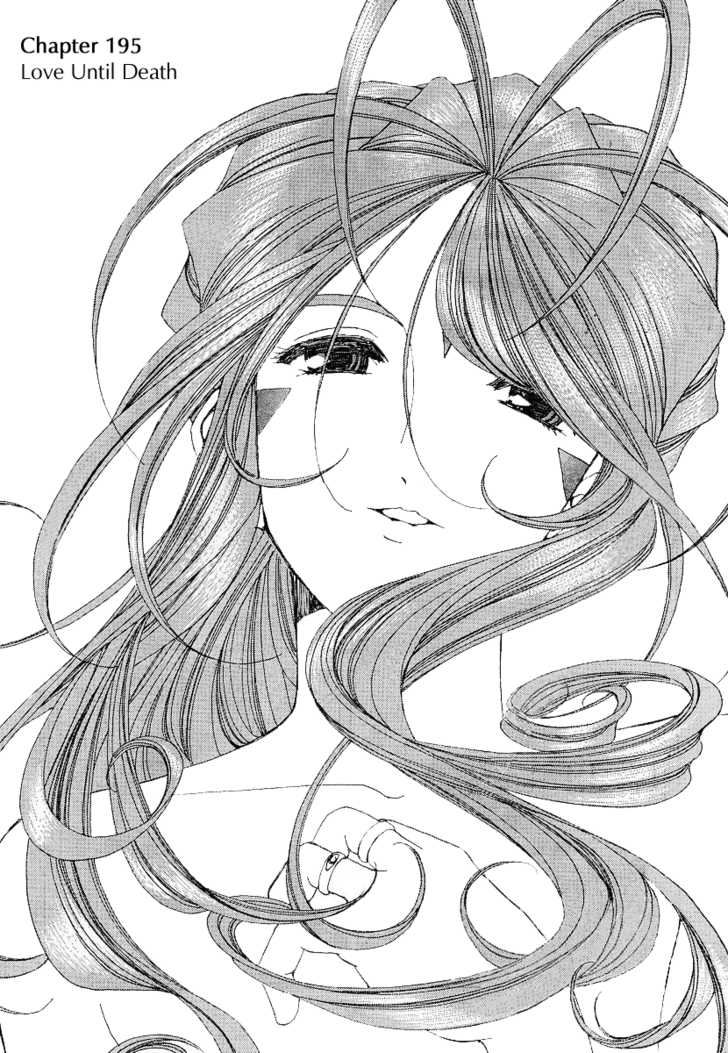 Ah! My Goddess 195 Page 1