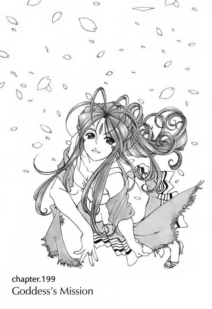 Ah! My Goddess 199 Page 1