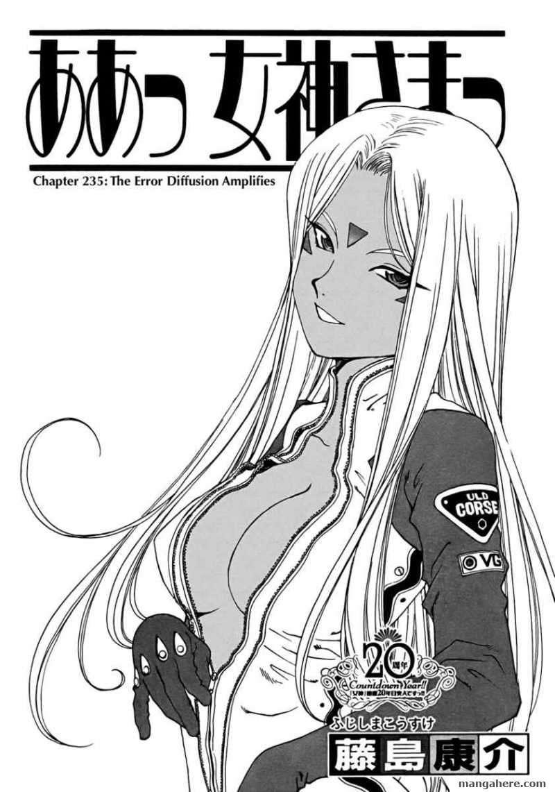 Ah! My Goddess 235 Page 1