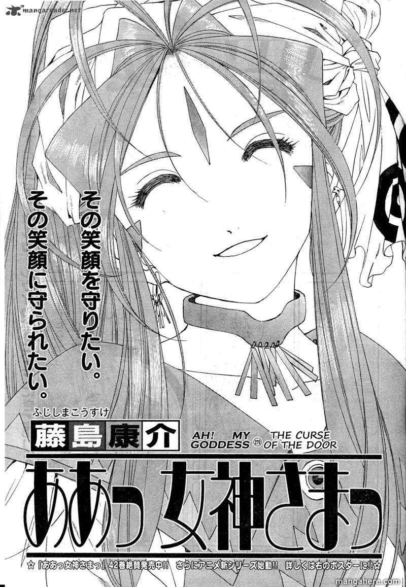 Ah! My Goddess 270 Page 1