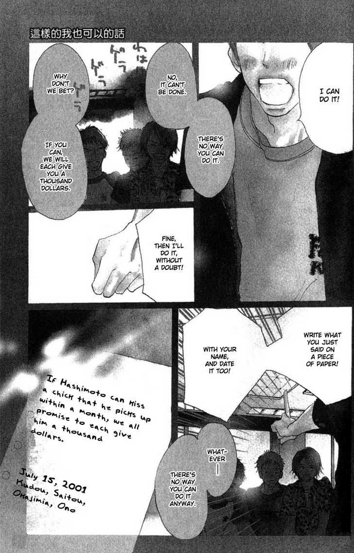 Ai no Tame ni 2.1 Page 1
