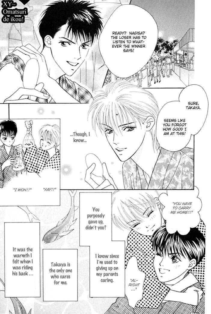 Yoiko no Sumu Machi 3 Page 3