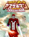 Shoulder Tackle Yasuzaki-man