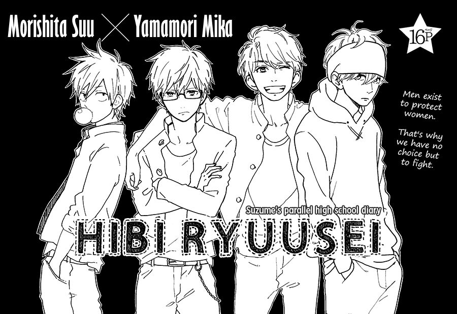 Hibi Chouchou x Hirunaka no Ryuusei 2 Page 2
