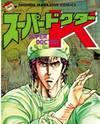 Super Doctor K