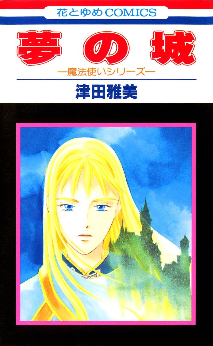 Yume no Shiro 1 Page 1