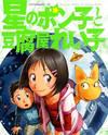 Hoshi no Ponko to Toufuya Reiko
