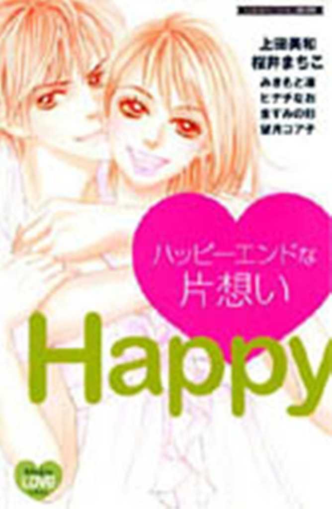 Happy (Anthology) 1 Page 1
