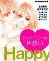 Happy (Anthology)