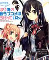 Yahari 4-koma demo Ore no Seishun Rabukome wa Machigatte Iru.