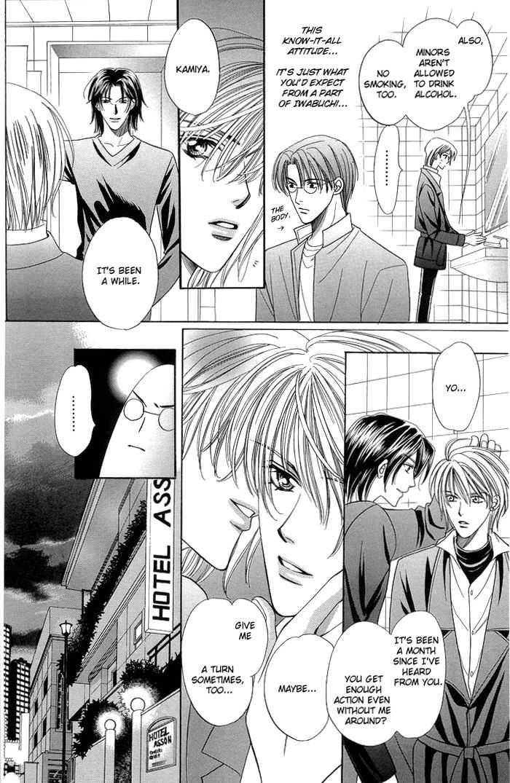 Chintsubu 3 Page 3
