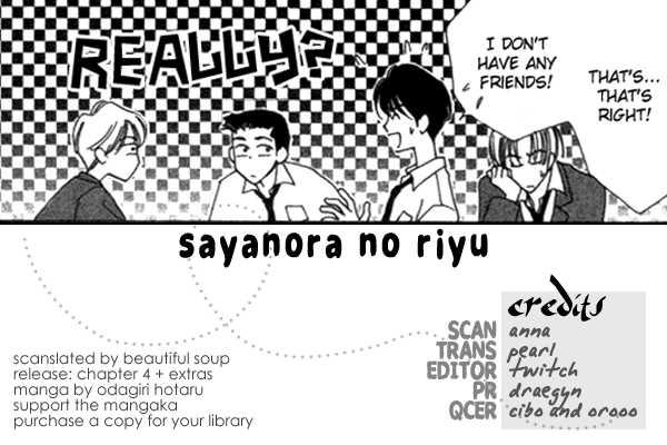 Sayonara no Riyu 4 Page 1