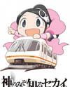 The World God Only Knows - On the Train
