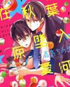Akihabara Fall in Love