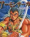 Amon Saga - Tsuki no Miko