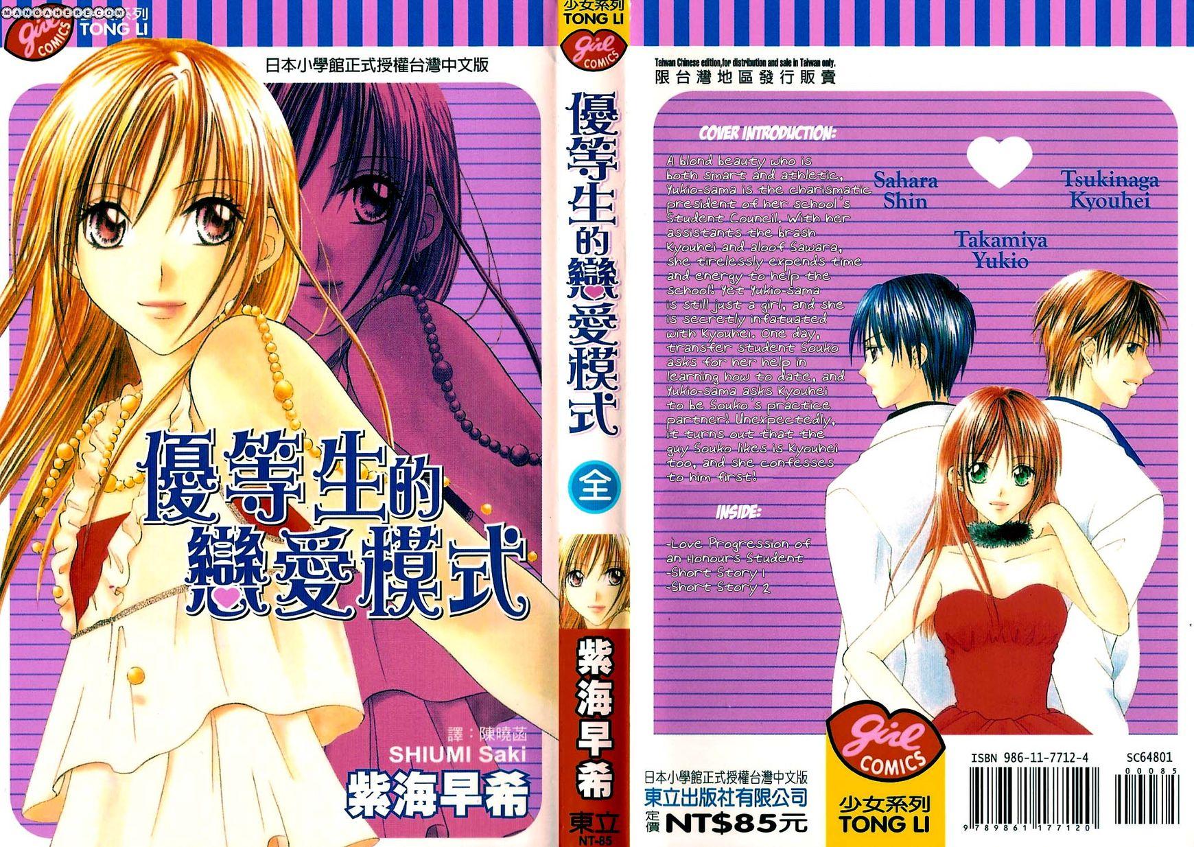Elite-sama Koi Shiyou 1 Page 1