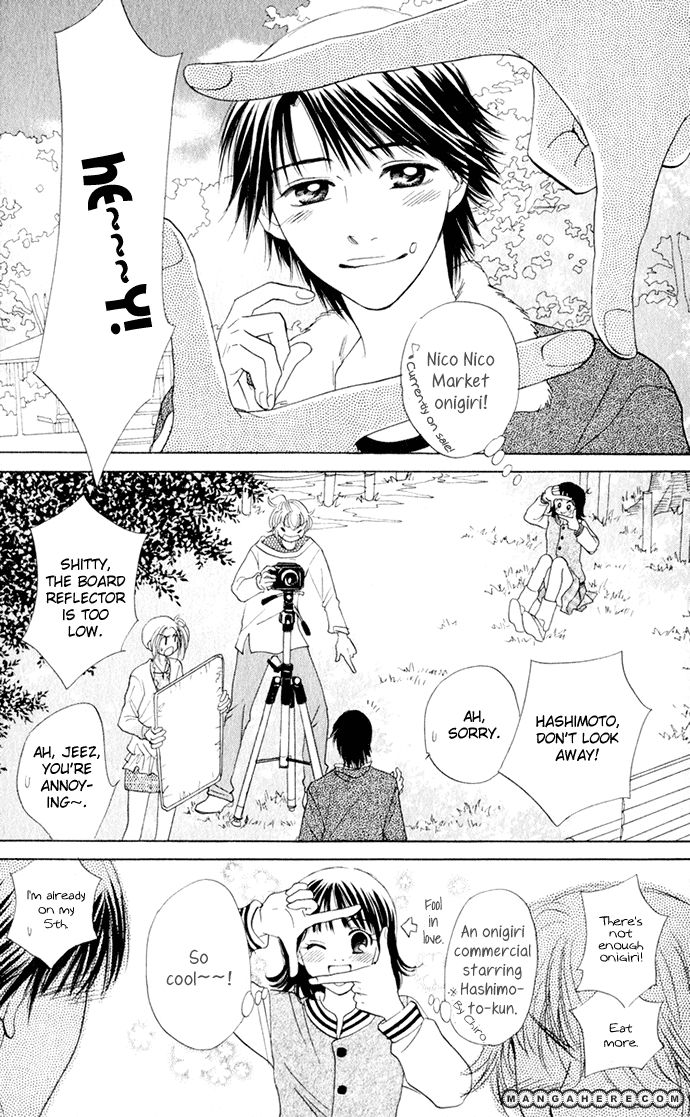 Hatsukare 17 Page 4