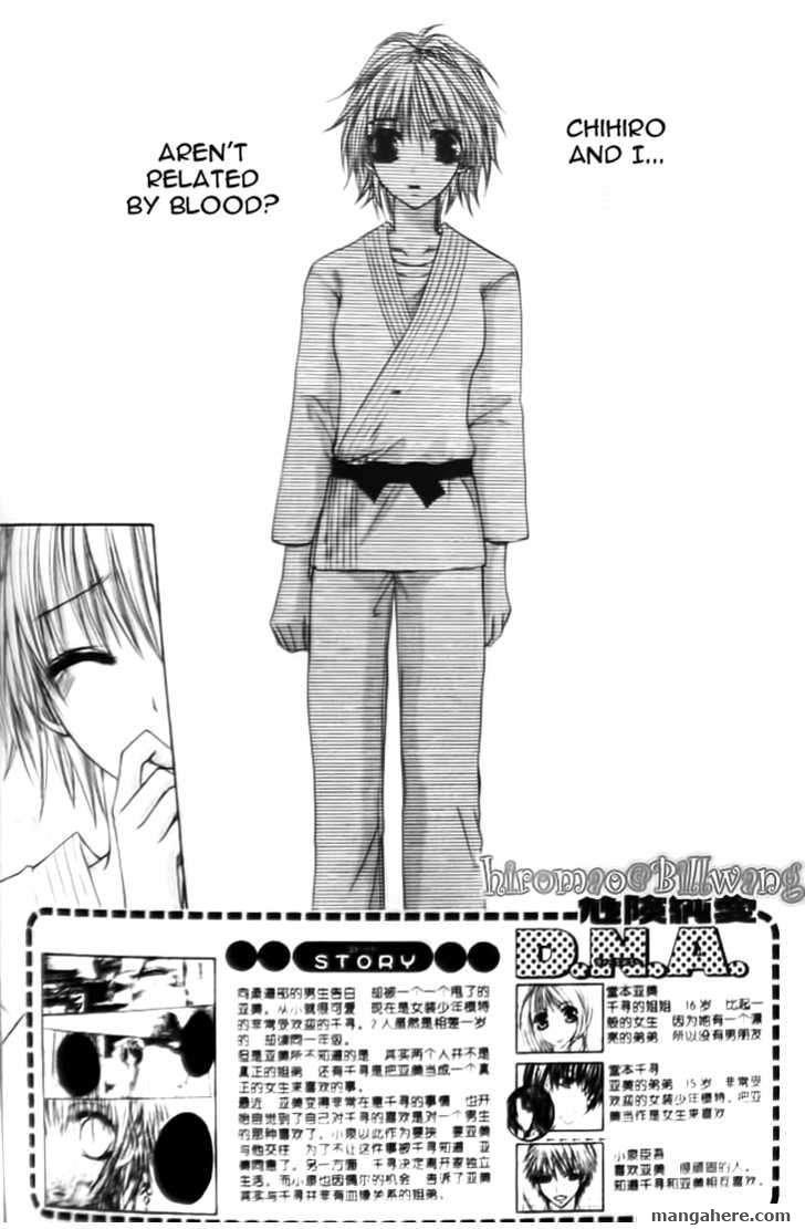 Kiken Junai D.N.A. 9 Page 3