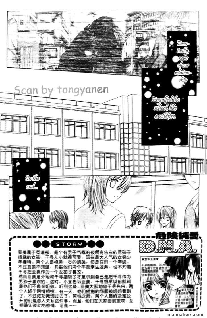 Kiken Junai D.N.A. 15 Page 2