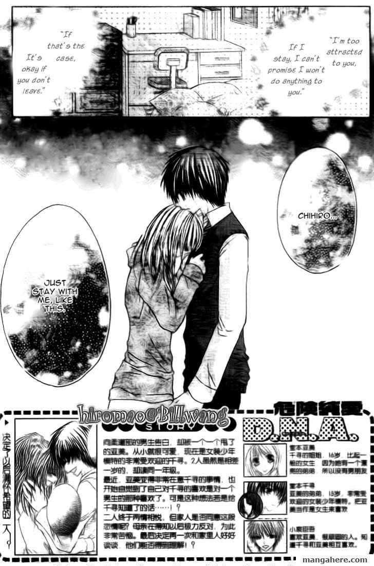 Kiken Junai D.N.A. 17 Page 3