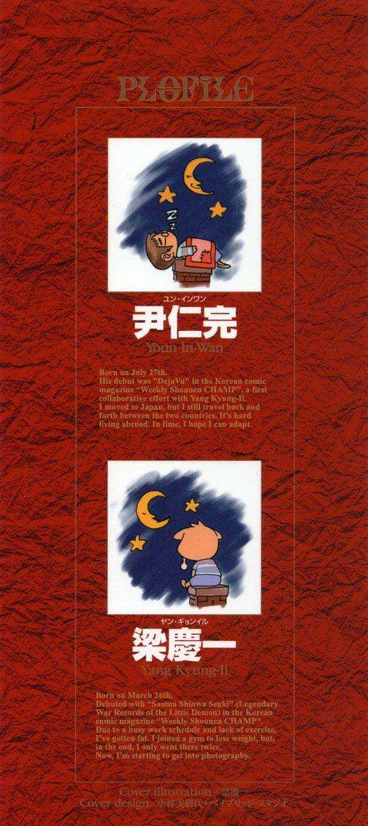 Shin Angyo Onshi 14 Page 2