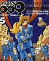 Cyborg 009 - Kanketsu Hen Conclusion - God's War