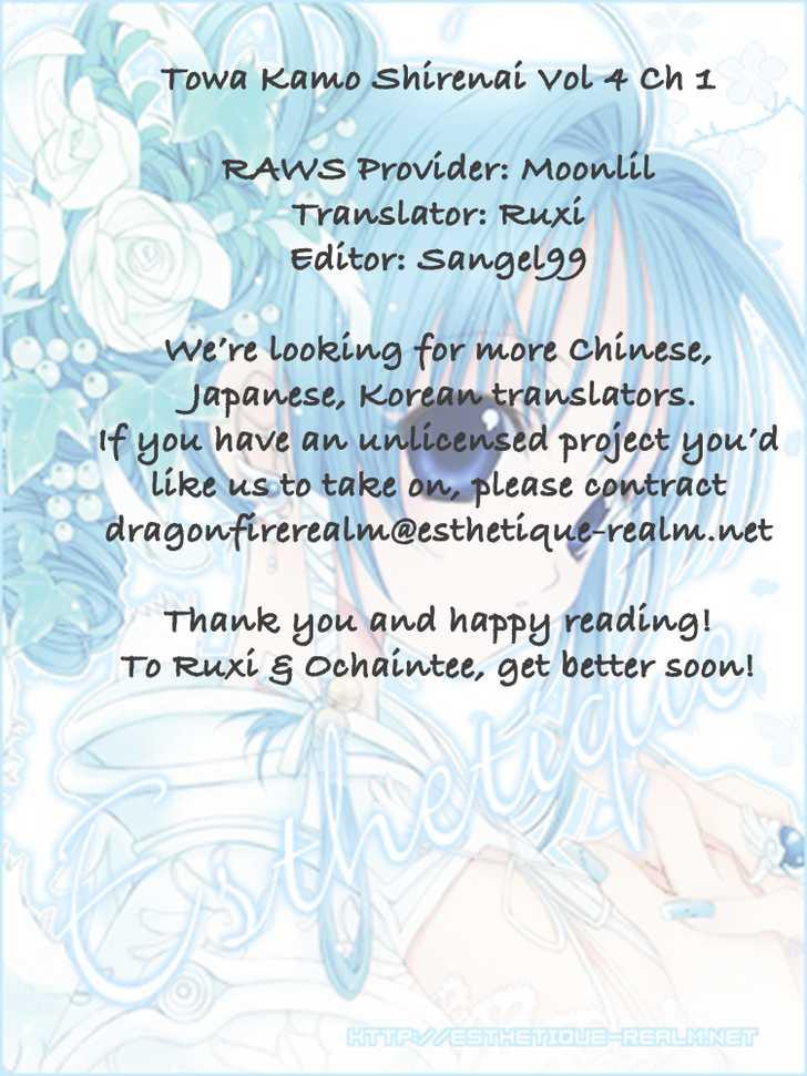 Towa Kamoshirenai 1 Page 1