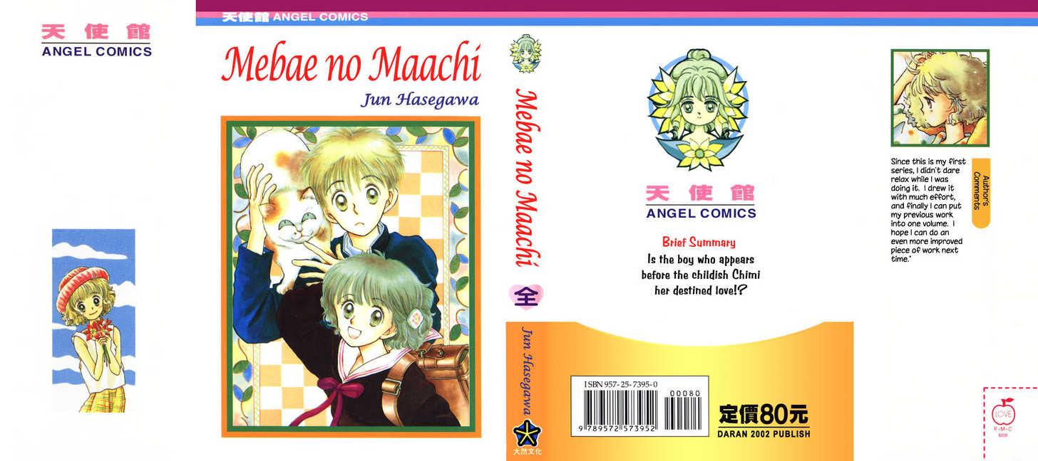 Mebae no Maachi 1.1 Page 2