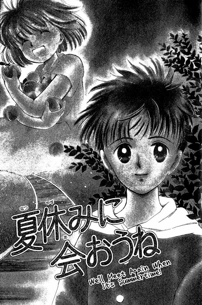 Mebae no Maachi 3 Page 2