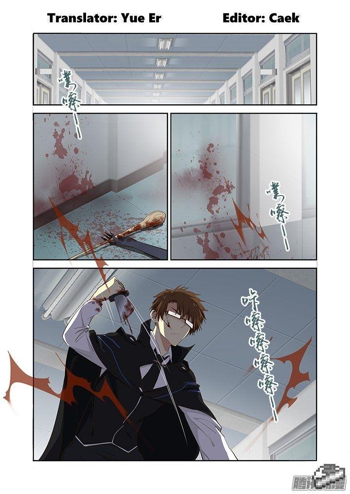 Yaoguai Mingdan 288 Page 2