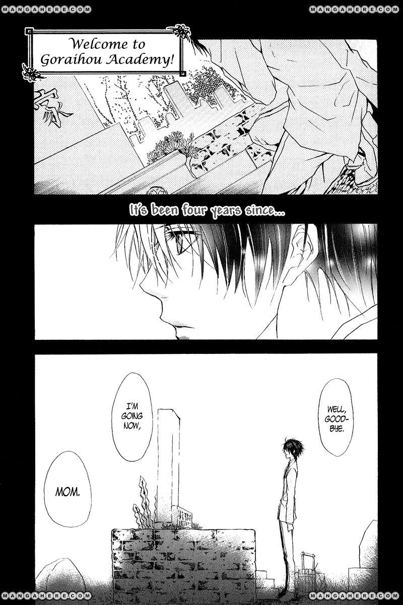 Goraihou Gakuen e Youkoso! 12 Page 3