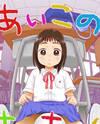 Piyo Piyo Hoikuen Aiko Sensei