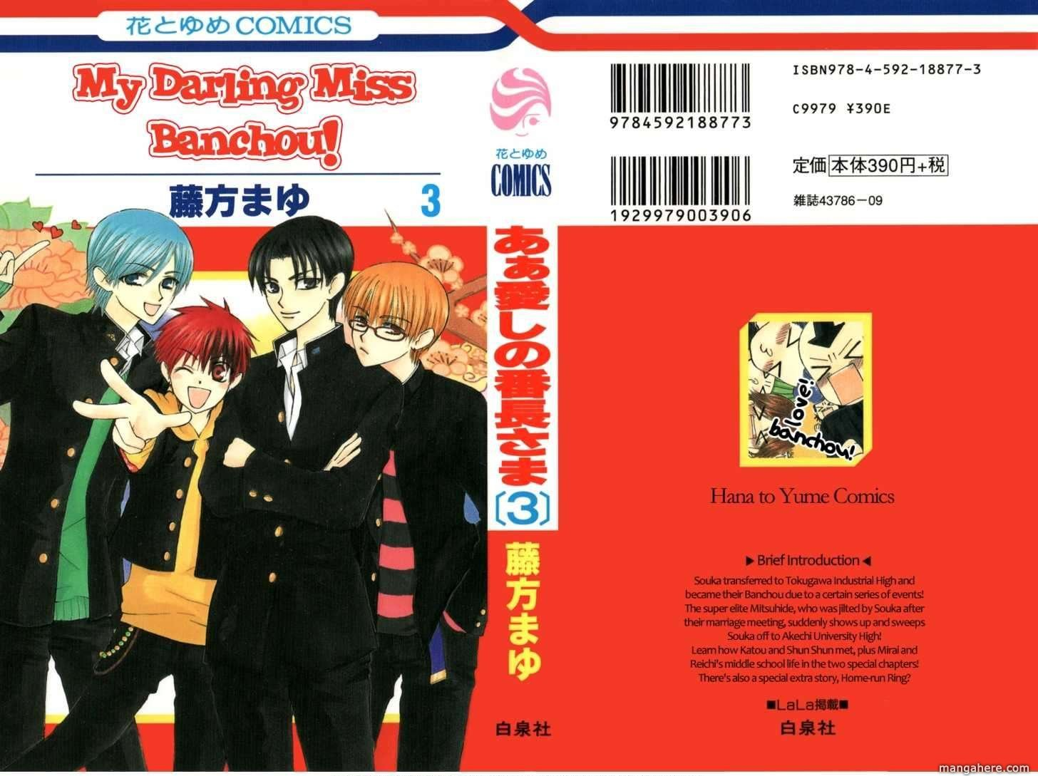 Ah! Itoshi no Banchousama 12 Page 2