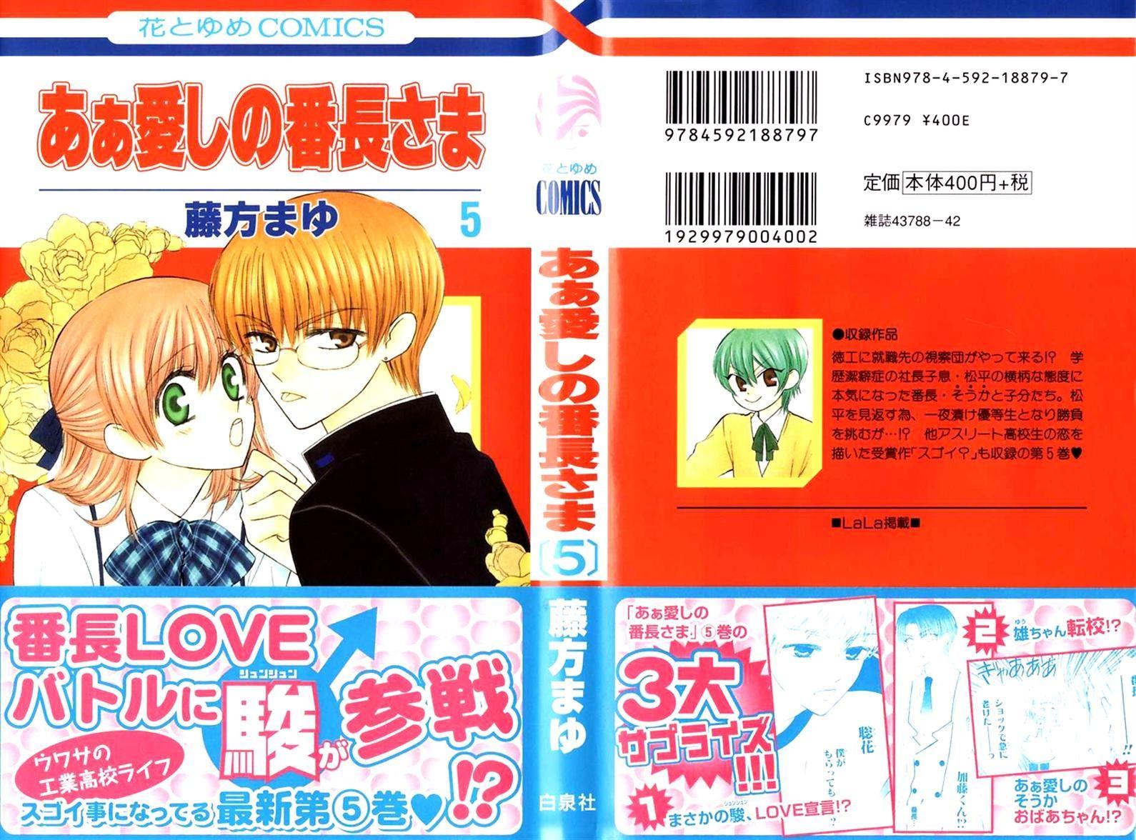 Ah! Itoshi no Banchousama 20 Page 2