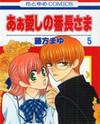 Ah! Itoshi no Banchousama