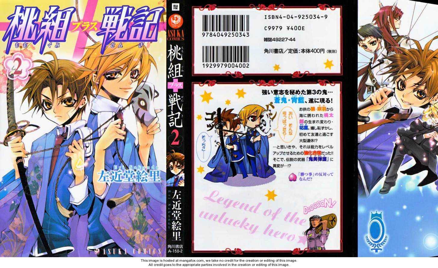 Momogumi Plus Senki 6 Page 1