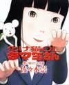 Bakeneko OL Tamami-san - Omoi Tsuzukete Nanadaime