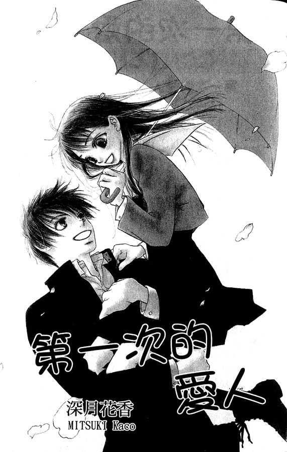 Zenbu, Hajimete 1 Page 2