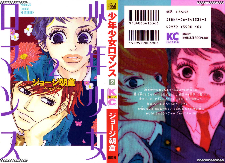 Shounen Shoujo Romance 5 Page 1