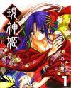 Aragami Hime