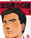 Kaji Ryuusuke no Gi