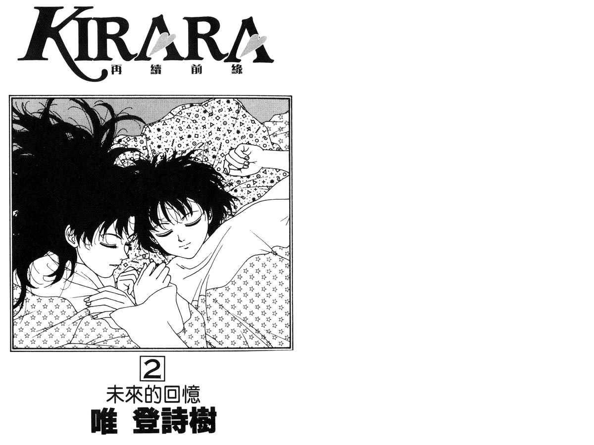 Kirara 7 Page 2