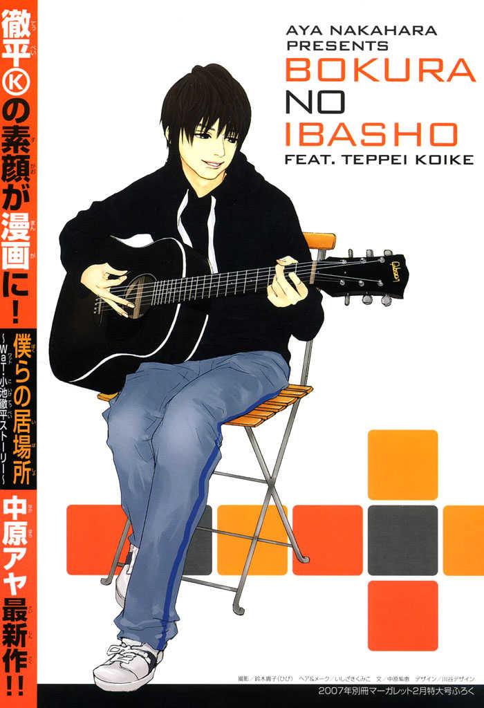 Bokura no Ibasho 1 Page 2